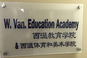 West Vancouver Education Academy